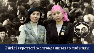 Эксклюзив! Nege.kz әйгілі суреттегі желтоқсаншыларды тапты