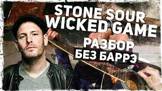 Как играть Wicked Game - Stone Sour (Chris Isaak) на гитаре БЕЗ БАРРЭ (Разбор)