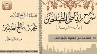 07- شرح رياض الصالحين/ باب التوبة/ مقدمة عن التوبة وشروطها / بن عثيمين