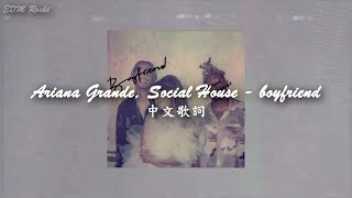 【若你是我的男朋友】Ariana Grande, Social House - boyfriend 中文歌詞