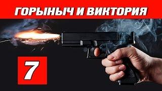 Горыныч и Виктория 7 серия - криминал | сериал | детектив