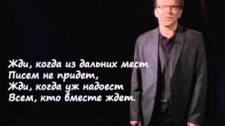 Стихи  на ПС  Жди меня и я вернусь... К. Симонов