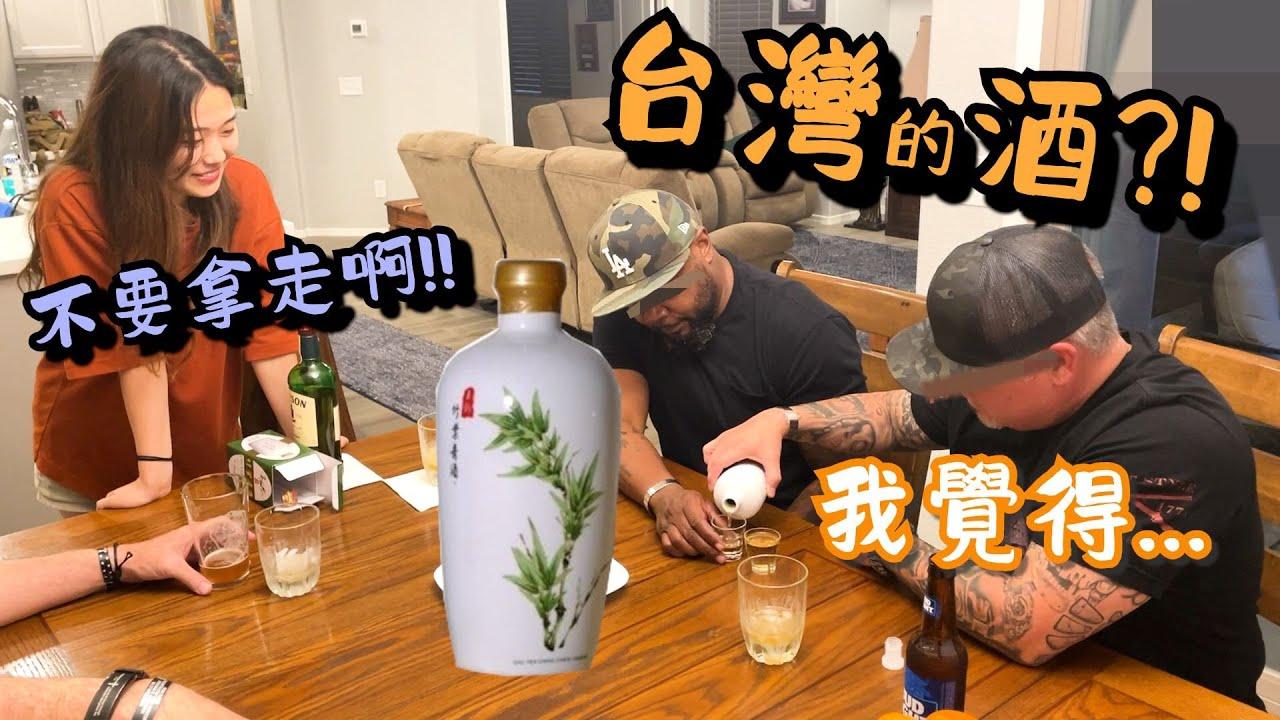 美軍搶著喝我的台灣酒..他們的反應好笑!!哈哈