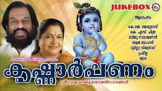 കൃഷ്ണാര്പ്പണം | hindu devotional songs malayalam | kj yesudas | ks chithra | krishnarpanam