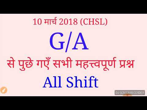 G/A Questions Asked in ssc chsl exam