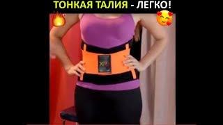 Чудо-пояс Xtreme Power Belt - Хочешь идеальную талию за 5 секунд?