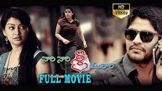 Sri Latest Telugu Full Movie Ee Rojullo Fame || Chandini || Naresh TLM