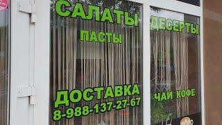 Анапа. Витязево. Обзор Кафе Тайхаку Пицца Ролы  89881372767