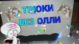 ТРЮКИ НА ФИНГЕРБОРДЕ БЕЗ ОЛЛИ!