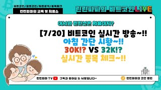 [7/20] 비트코인 실시간 방송~!! 아침 간단 시황…