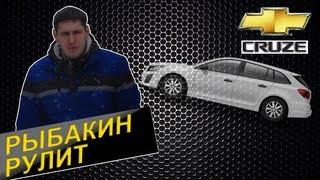 Рыбакин Рулит - Шевроле Круз