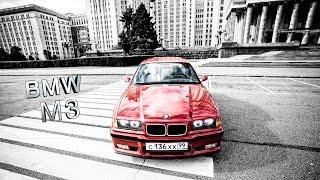 Тестдрайв (обзор) BMW M3 E36
