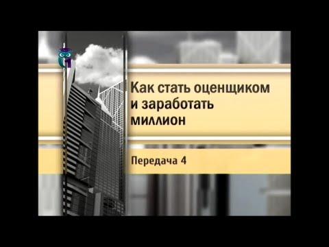видео: Оценщик. Передача 4. Саморегулируемые организации оценщиков в России: