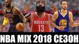 NBA MIX (2018 сезон)