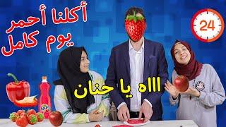 تحدي اكل احمر ليوم كامل ؟؟ قابلنا عمو محمود بعد 7 سنوات فراق 😭😭
