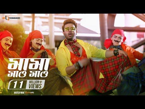 Mama Maw Maw (Full Song) I Shakib Khan I Bubly I Captain Khan Bengali Movie 2018