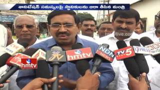 Minister Narayana Sudden Inspection Sanitation Works In Nellore   HMTV