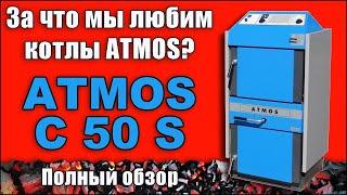 ATMOS C 50S - твердотопливный котел длительного горения.