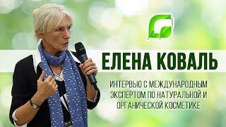 Интервью с международным экспертом по натуральной и органической косметике Еленой Коваль