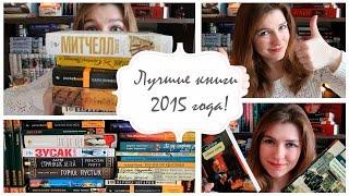 Книжные итоги | Лучшие книги 2015 года (часть 1).