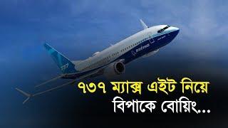 ৭৩৭ ম্যাক্স এইট নিয়ে বিপাকে বোয়িং | Bangla Business News | Business Report 2019