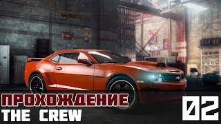 The Crew Прохождение На Русском 2 Первая машина