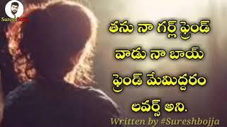 ప్రేమలో ఉన్న ప్రతి ఒక్కరు. || #Sureshbojja || Telugu Prema Kavithalu || Love Quotes Heart Touching |