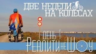 ДВЕ НЕДЕЛИ НА КОЛЕСАХ | РЕАЛИТИ НЕ ШОУ | БАРСЕЛОНА | ВЕЛОПУТЕШЕСТВИЕ, ВЕЛОПОХОД И ВЕЛОСИПЕД(Подпишись на наш YouTube канал https://www.youtube.com/channel/UCcwDl4Ur1bUfPK-R_FKJA4A Девять самых разных и любящих приключения людей., 2015-11-04T06:09:04.000Z)