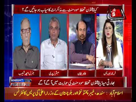 Tonight With Fereeha  – 24 April 2018 - Abb takk
