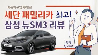 연비좋은 패밀리카! 뉴 SM3 중고차 구매 가이드 리뷰