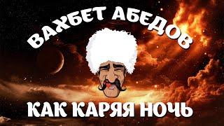 Download Вахбет Абедов - Как каряя ночь [Official Video] Mp3 and Videos