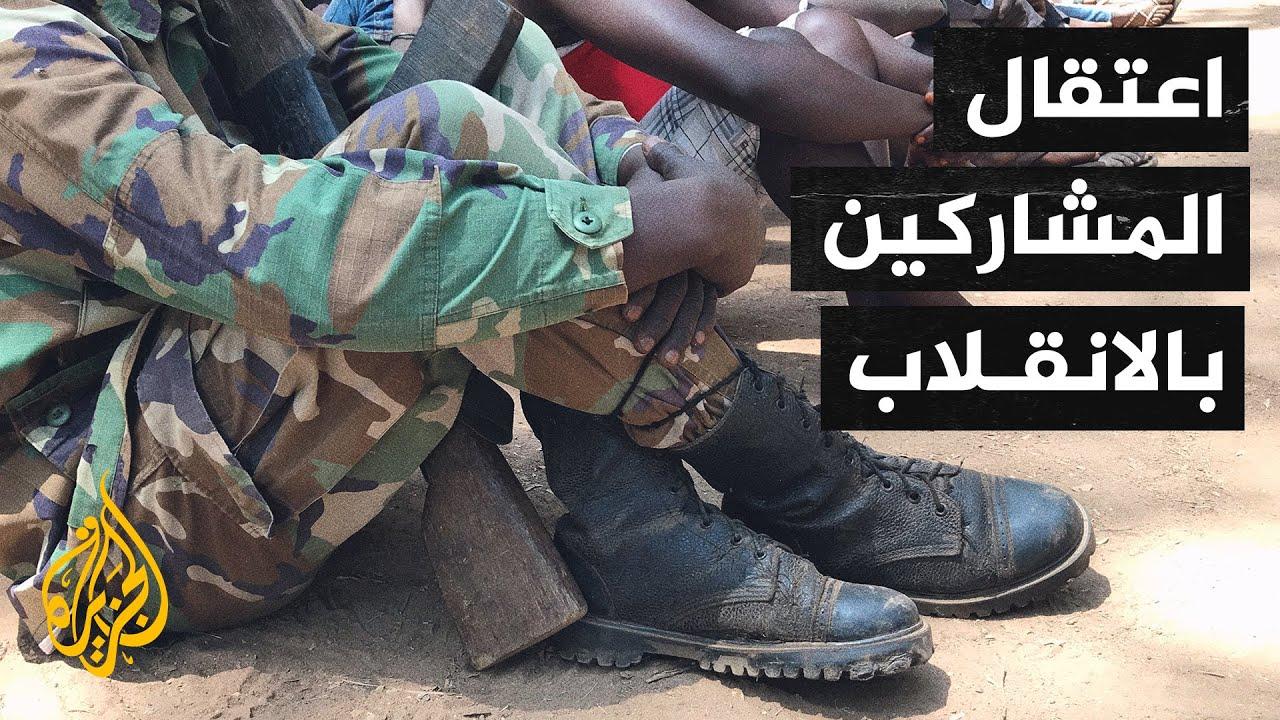 السودان.. اعتقال عشرات الضباط بتهمة القيام بمحاولة انقلابية فجر اليوم