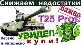 T28 Prototype Хитрый план - залог успеха! Как играть на медленном Т28 прототип
