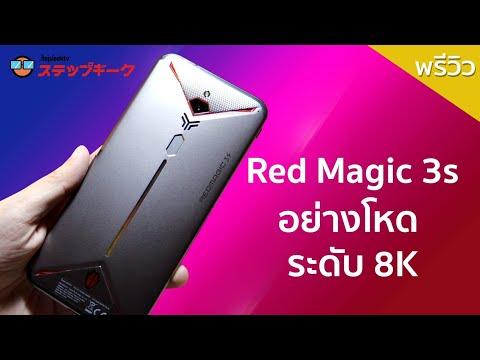 พรีวิว Redmagic 3s เกมมิ่งโฟนสุดเท่ มีปุ่ม LR ในตัว มีพัดลมในตัว แรงหัวแตกระดับ 8K 16990 บาทเท่านั้น - วันที่ 13 Oct 2019
