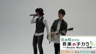 笑顔咲かせる音楽のチカラ〜Bloom Worksの挑戦〜