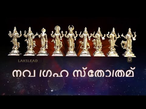 NAVAGRAHA STOTRAM MALAYALAM (POWERFUL MANTHRAM THAT BRINGS LUCK IN SECONDS)