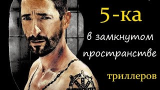5 ЛУЧШИХ ФИЛЬМОВ ПРО ЛЮДЕЙ В ЗАМКНУТОМ ПРОСТРАНСТВЕ