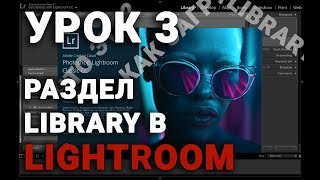 Работа с Library (библиотека) в LIGHTROOM / загрузка, сортировка и т.д. фотографий