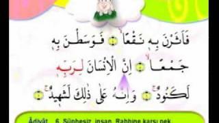 تحفيظ وتعليم القران الكريم للاطفال سورة  العاديات 100