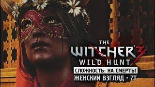 The Witcher 3   На смерть! • #38 • Кот в сапогах и девочка-коза