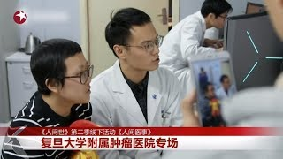 【看点】闫宏微与医生合唱《当你老了》 癌症患者互相帮助调整心态 || 《人间医事》第5期【东方卫视官方高清HD】