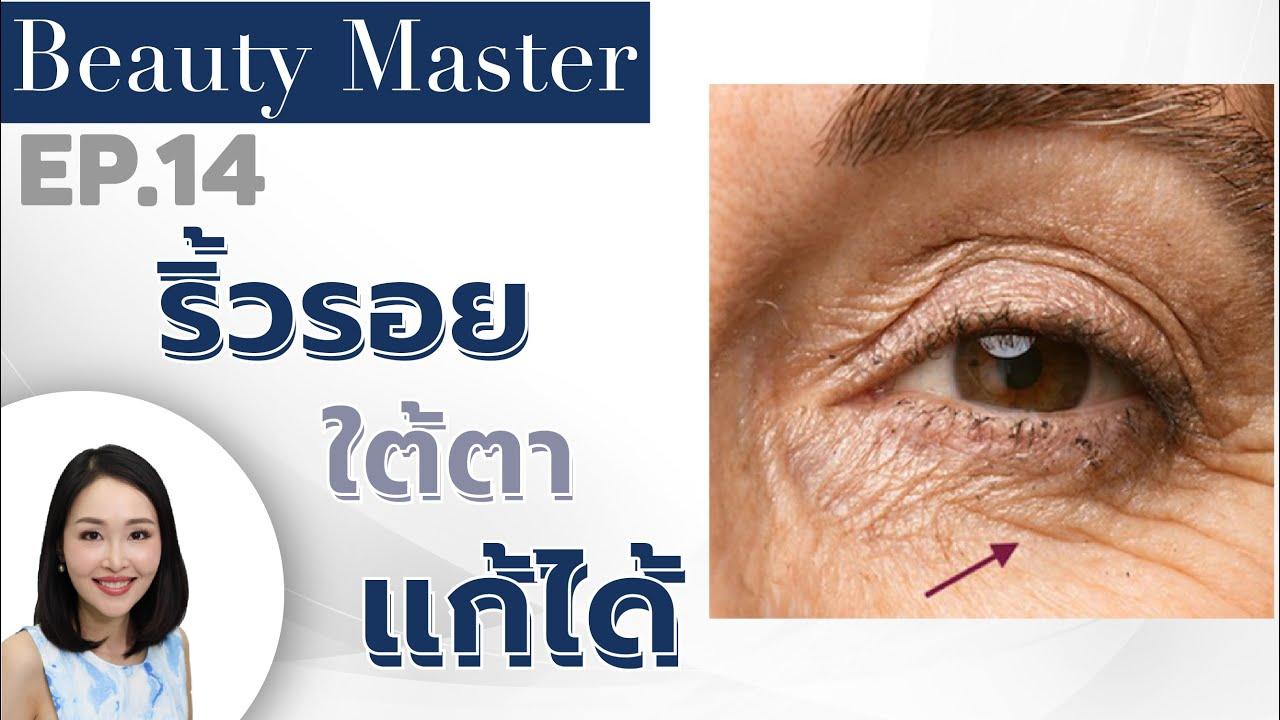 Beauty Master EP.14 : ริ้วรอยรอบดวงตา👁 มีวิธีแก้อย่างไรบ้าง⁉️ (Under Eyes Wrinkle)