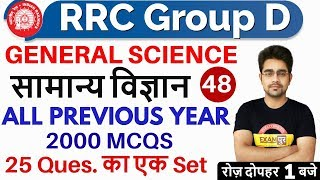 RRC Group D 2019 |General Science |By Sameer Sir | Class -48 | For All Exams ||Questions Series