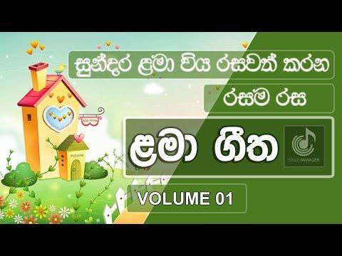 Lama Gee | Sinhala Children Songs (Volume 01) | Sinhala Song