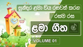 lama-gee-sinhala-children-songs-volume-01-sinhala-song-sindumanager