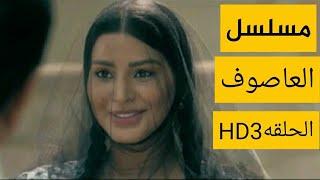 مسلسل العاصوف الحلقه 3 كاملهHD رابط المسلسل اسفل في الوصف