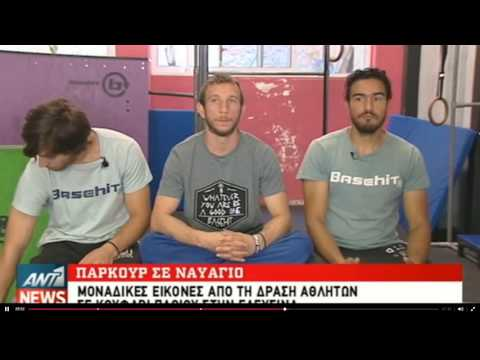 Athens Parkour Academy interview at ANT1 NEWS 16/05/2016
