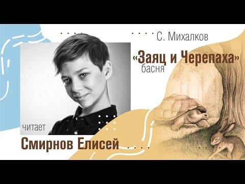 """Басня С.Михалкова """"Заяц и черепаха""""- читает Смирнов Елисей ..."""