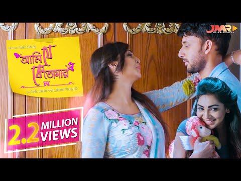 Bangla New Natok ♥️ Ami Je Ke Tomar ♥️ Sadia Jahan Prova || Manoj || JMR Entertainment || 2018