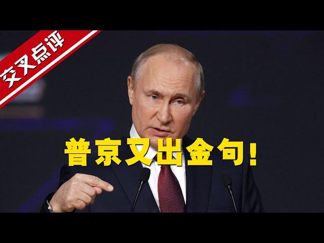 【交叉点评】普京对美国的最新神评论:自信而坚定地走在苏联的老路上!